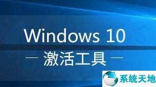 win10激活工具 (可永久激活win10所有版本)
